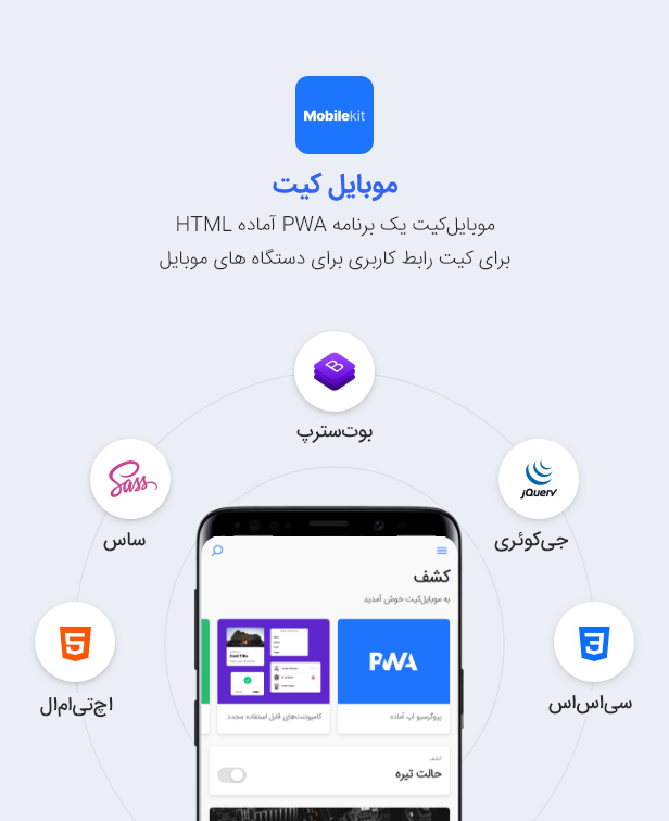 امکانات قالب MobileKit