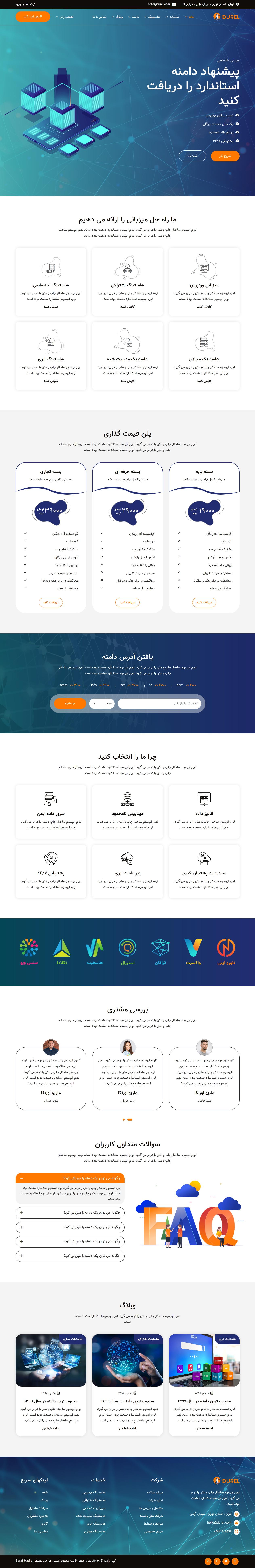 ویژگی ها و صفحات پوسته HTML شرکتی خدمات هاستینگ و ثبت دامنه دورل