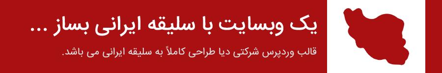 طراحی قالب دایا با سلیقه کاربران ایرانی