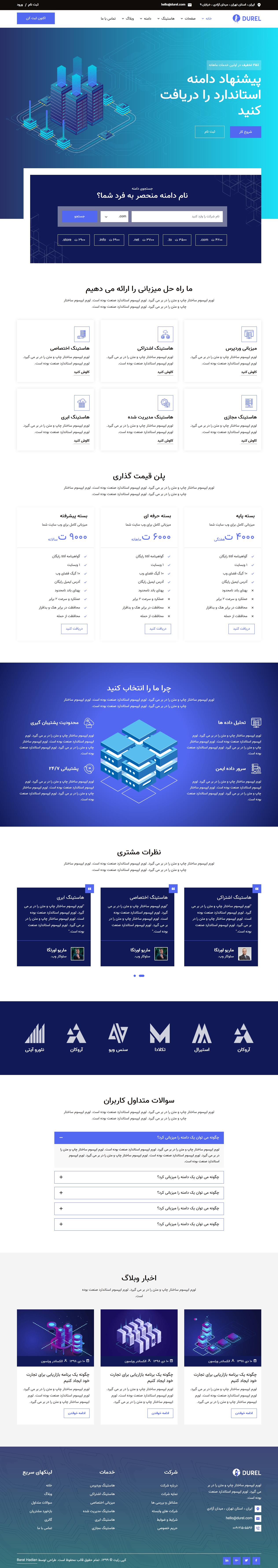پوسته HTML شرکتی خدمات هاستینگ و ثبت دامنه دورل