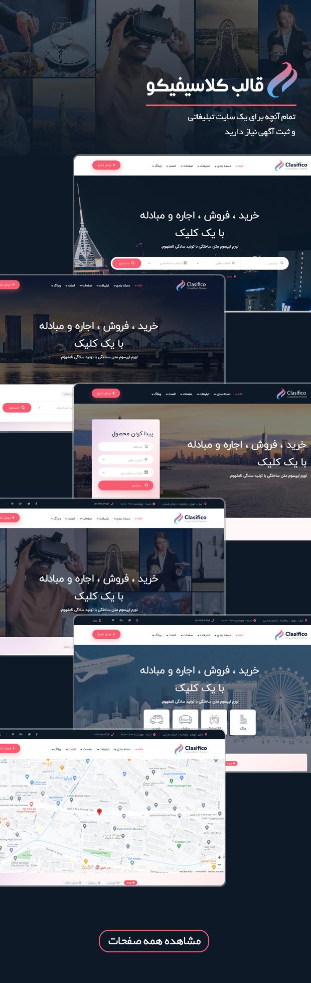 قالب HTML ثبت آگهی و تبلیغات کلاسیفیکو