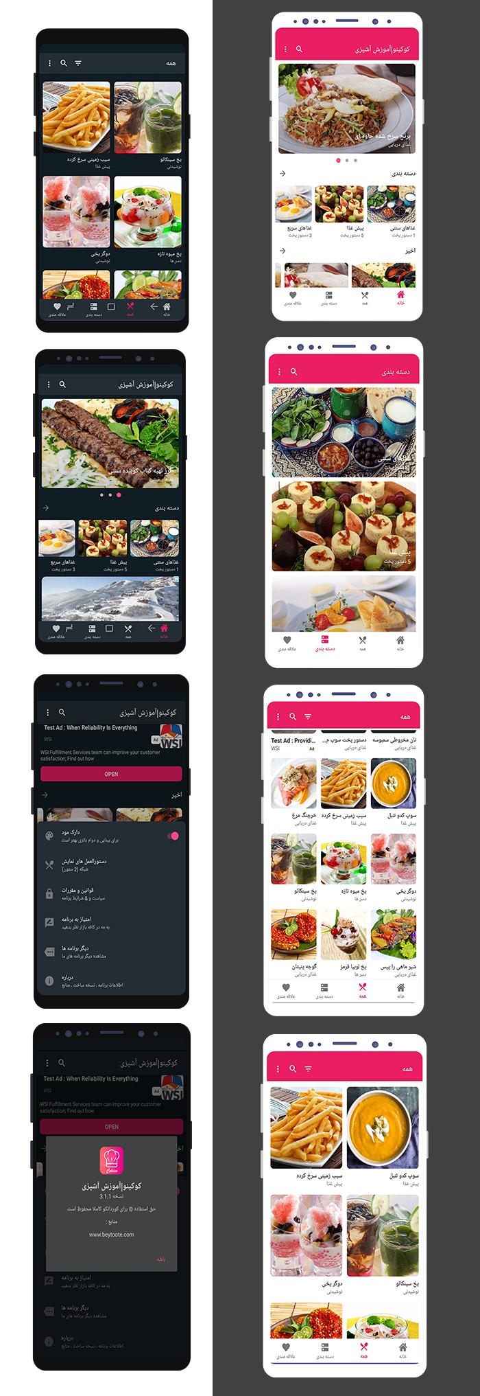 اپلیکیشن Your Recipes App