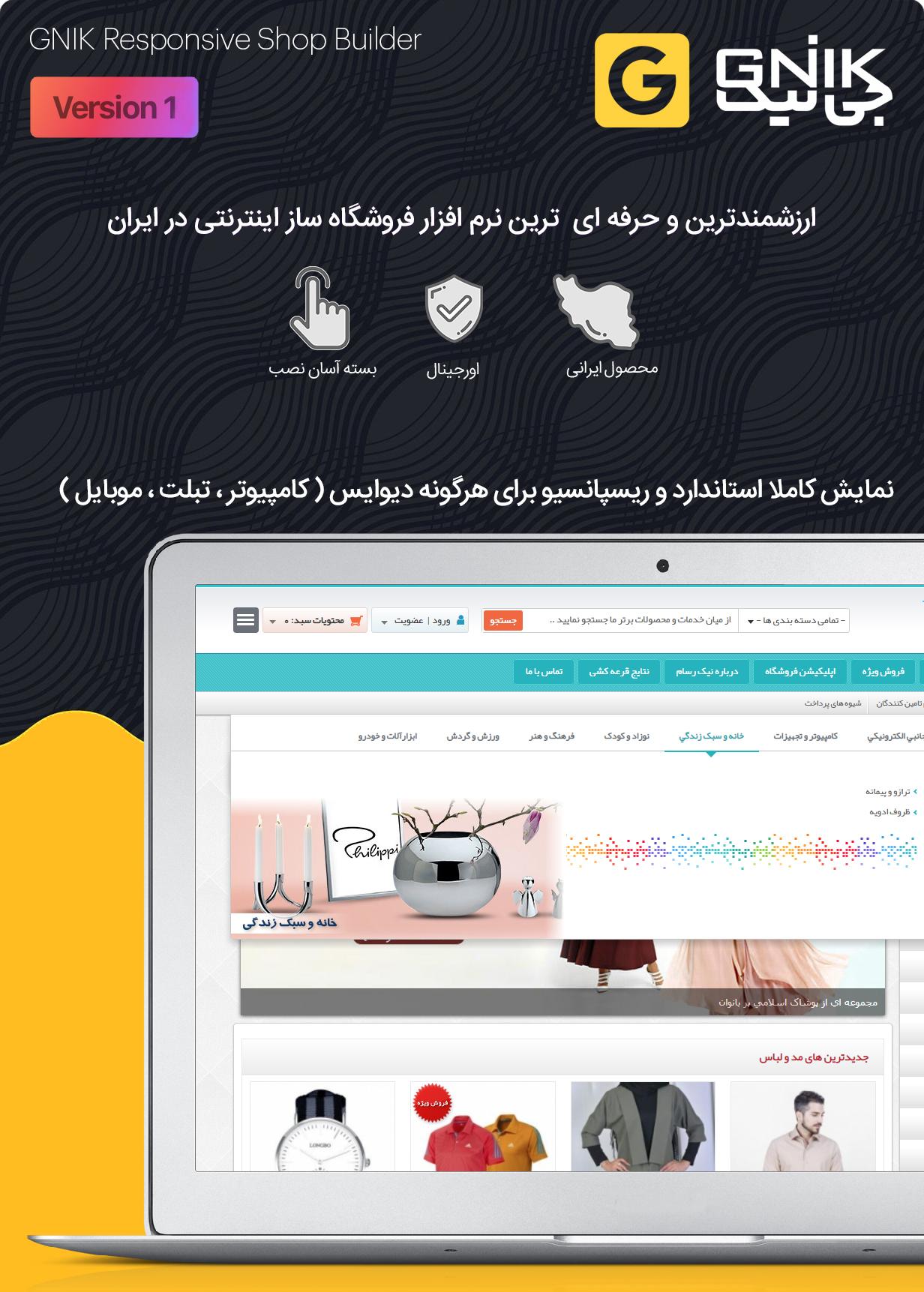 اسکریپت فارسی GNIK
