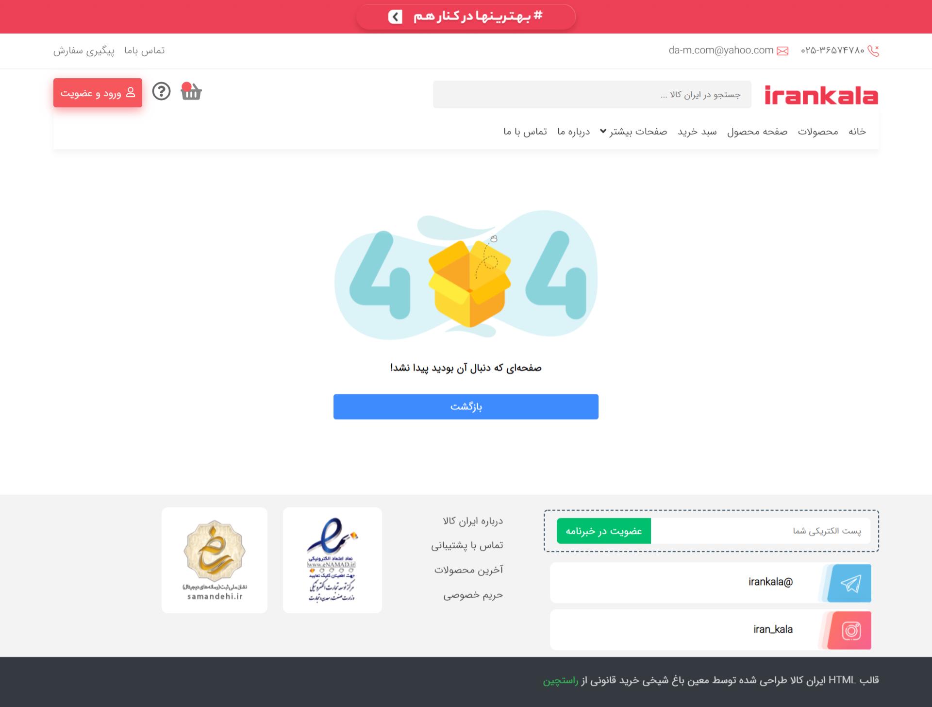صفحه 404قالب Irankala، قالب فروشگاهی ایران کالا