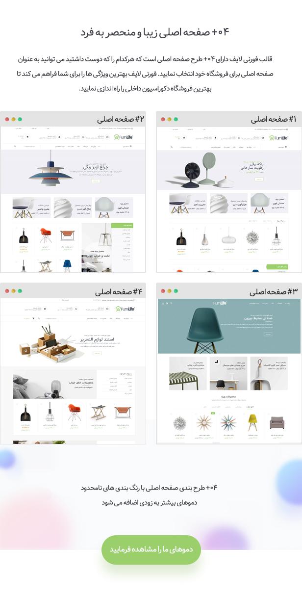 قالب وردپرس فروشگاه دکوراسیون داخلی FurniLife