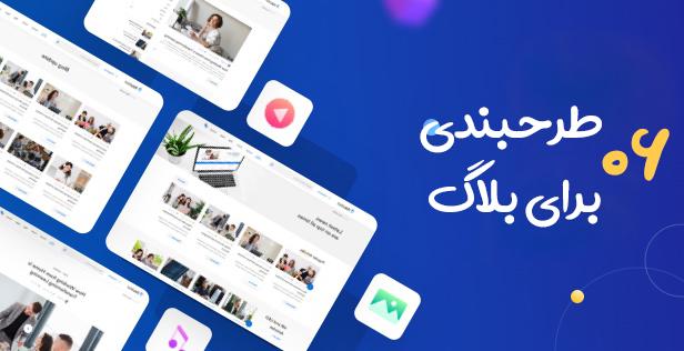 طرح بندی متنوع قالب دوره آموزش آنلاین اجومال