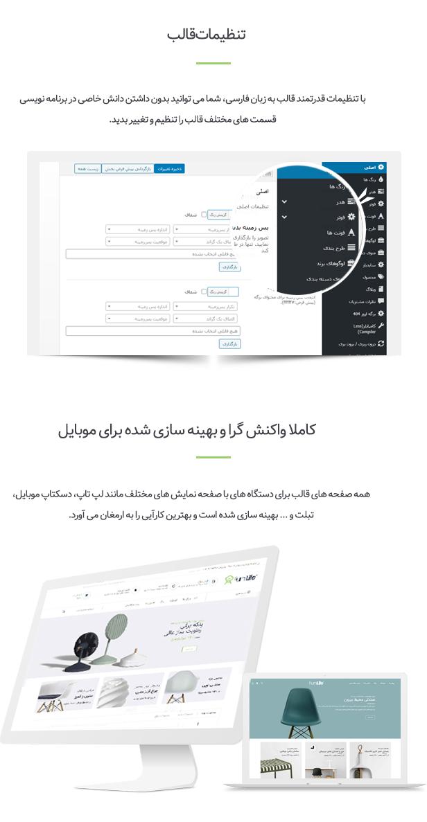 تنظیمات قالب دکوراسیون داخلی فورنی لایف