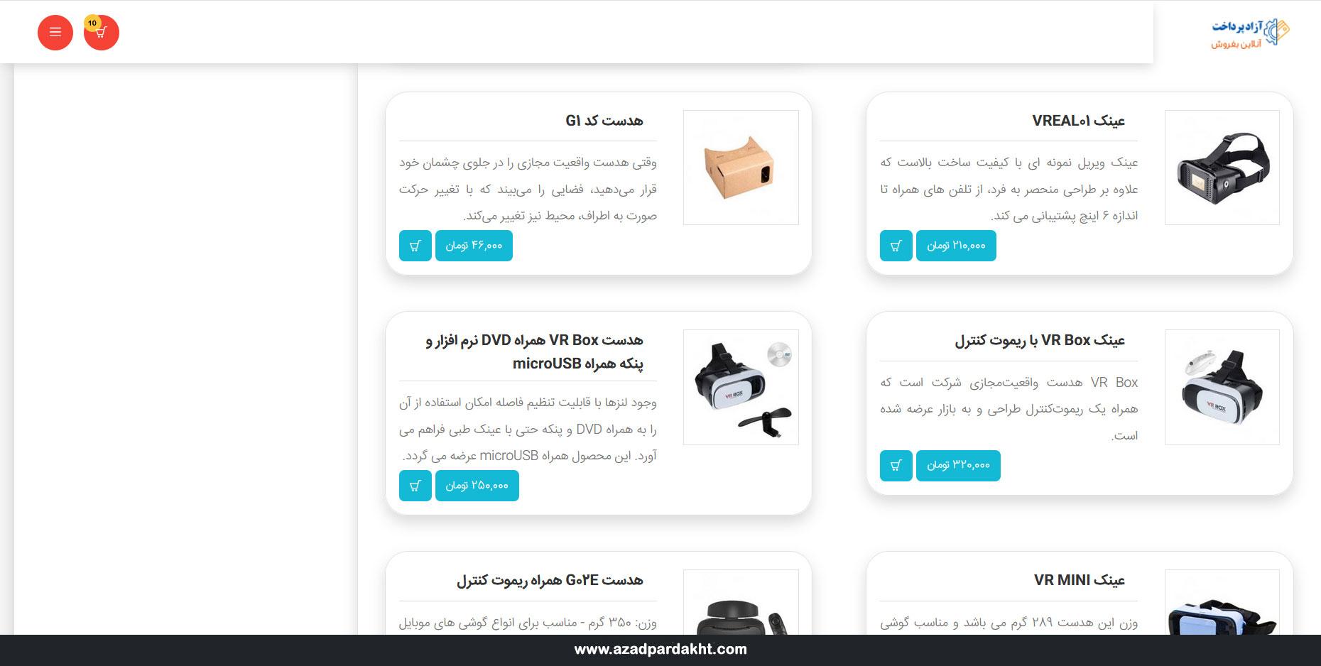 محصولات و افزودن به سبد خرید آزادپرداخت