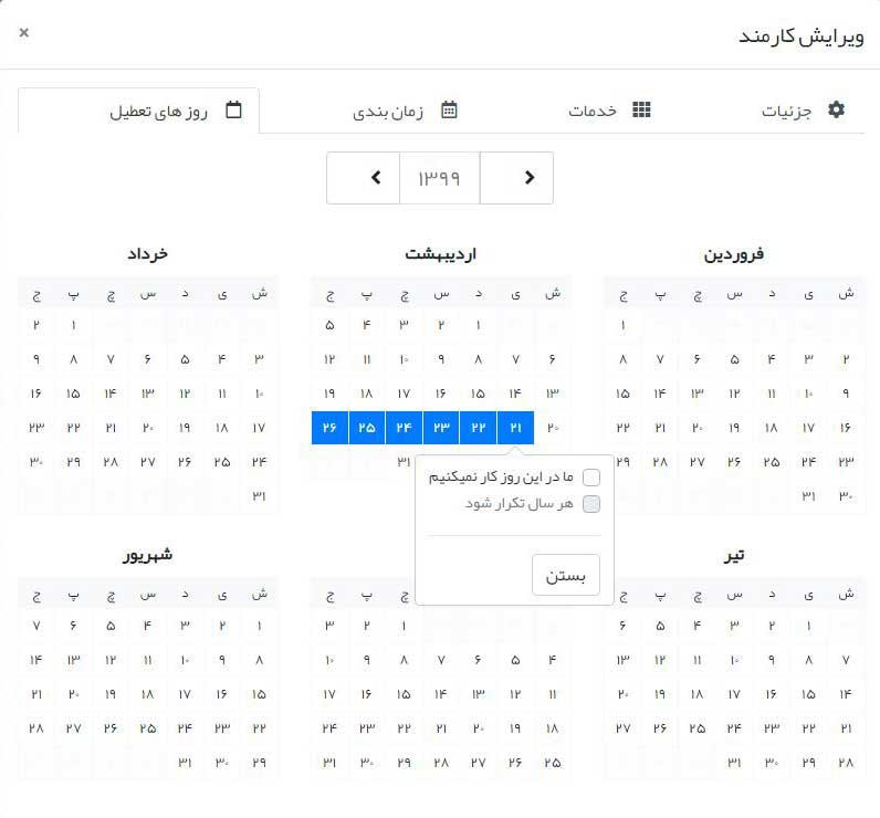 تعیین تعطیلات به صورت شمسی در پلاگین بوکلی