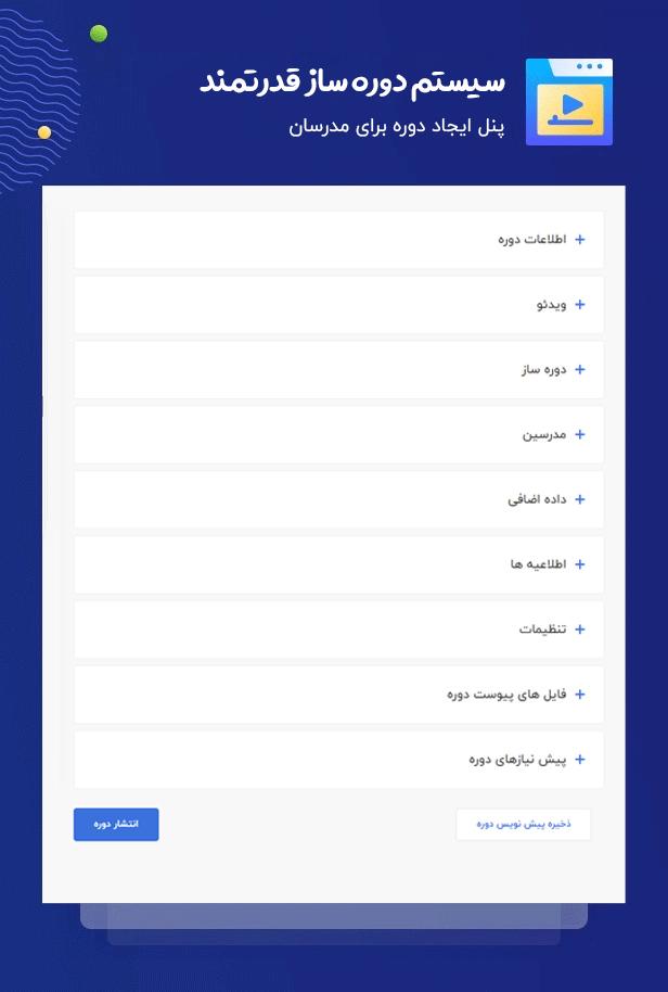 ایجاد قالب آموزشی وردپرس آنلاین اجومال