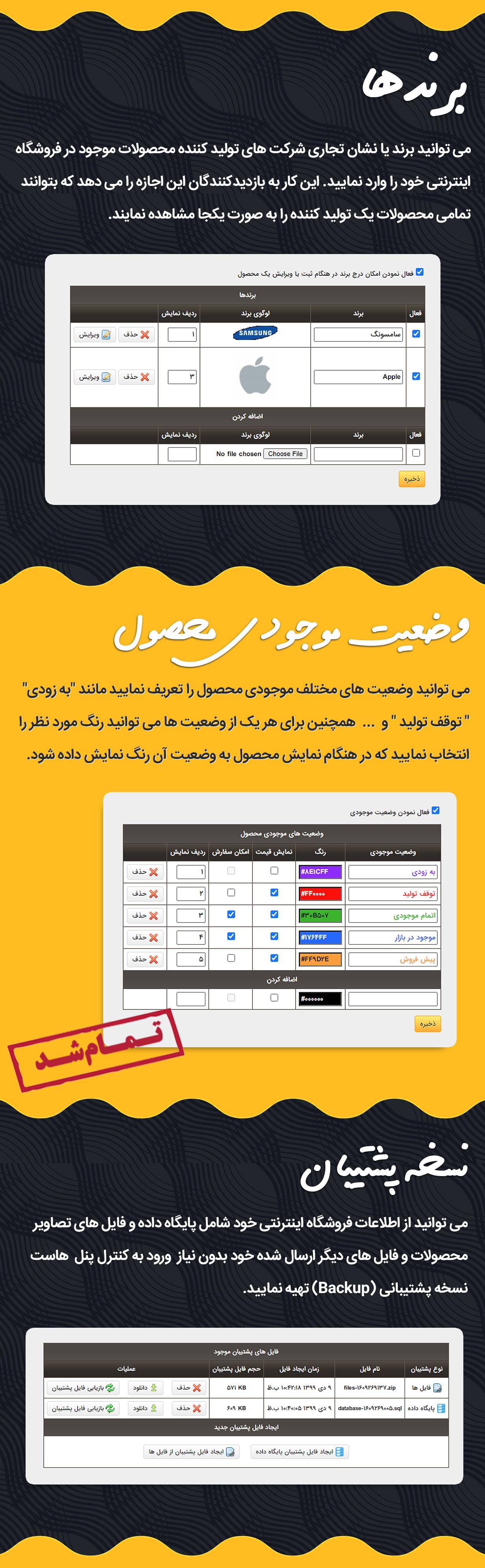 اضافه کردن برند در اسکریپت فارسی GNIK