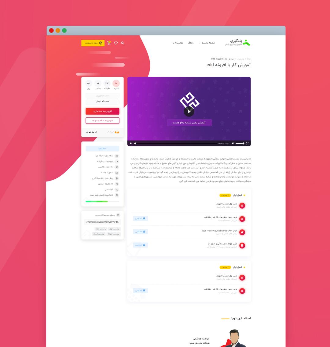 صفحه جزئیات محصول در قالب آموزشی یادگیری