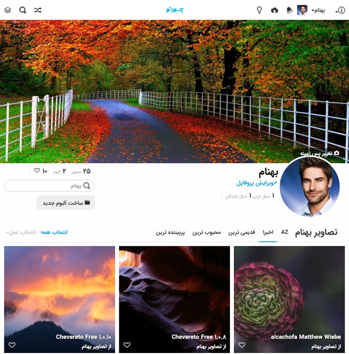 ایجاد سایت شبکه اجتماعی اشتراک گذاری تصویر با چورتو