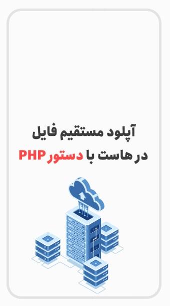 آپلود مستقیم و سریع فایل در هاست با دستور کپی PHP + فیلم آموزش image