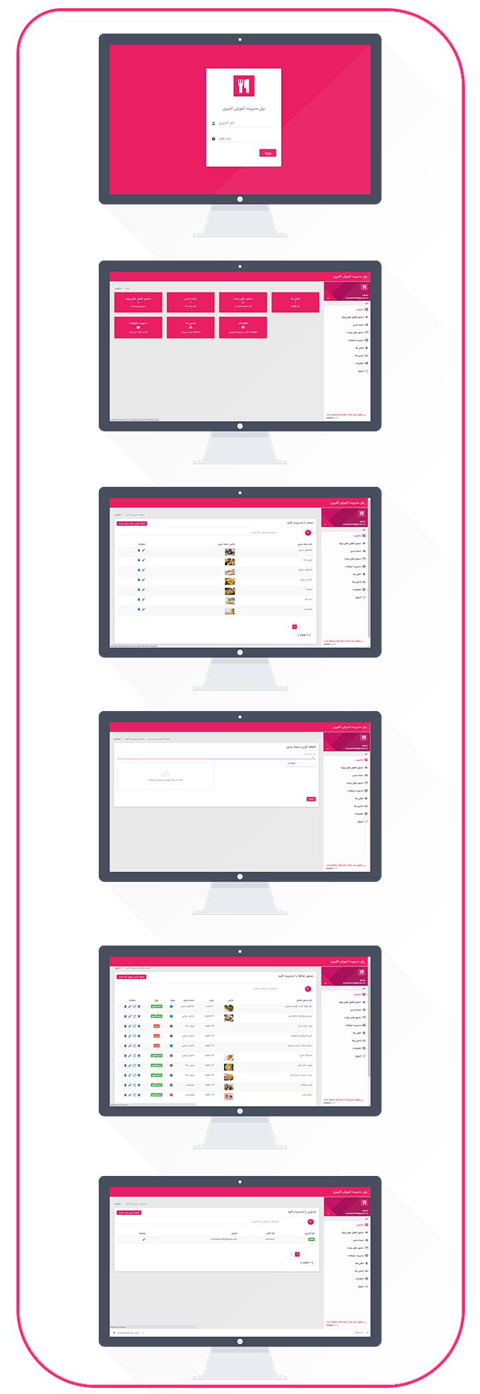 اپلیکیشن آموزش آشپزی آنلاین نمایش دسکتاپ