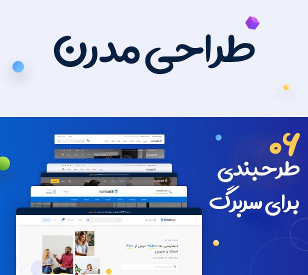 6 طررح بندی قالب آموزش آنلاین اجومال