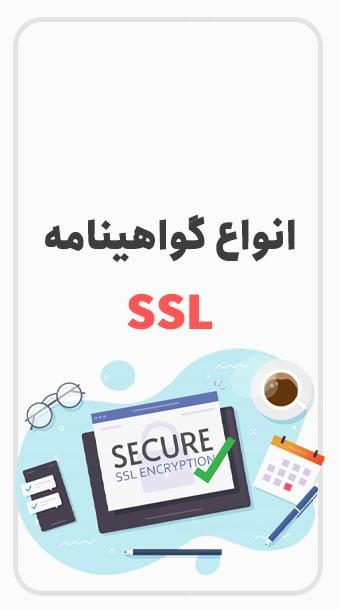 انواع گواهینامه SSL image