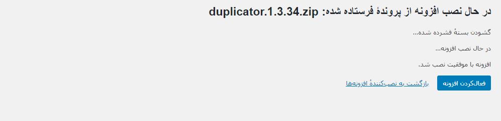 فعال کردن افزونه duplicator