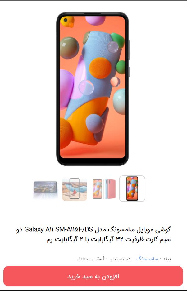 نمایش موبایل قالب ایران کالا