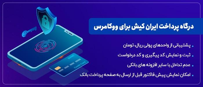 افزونه ایران کیش،پکیج افزونه های درگاه پرداخت ووکامرس