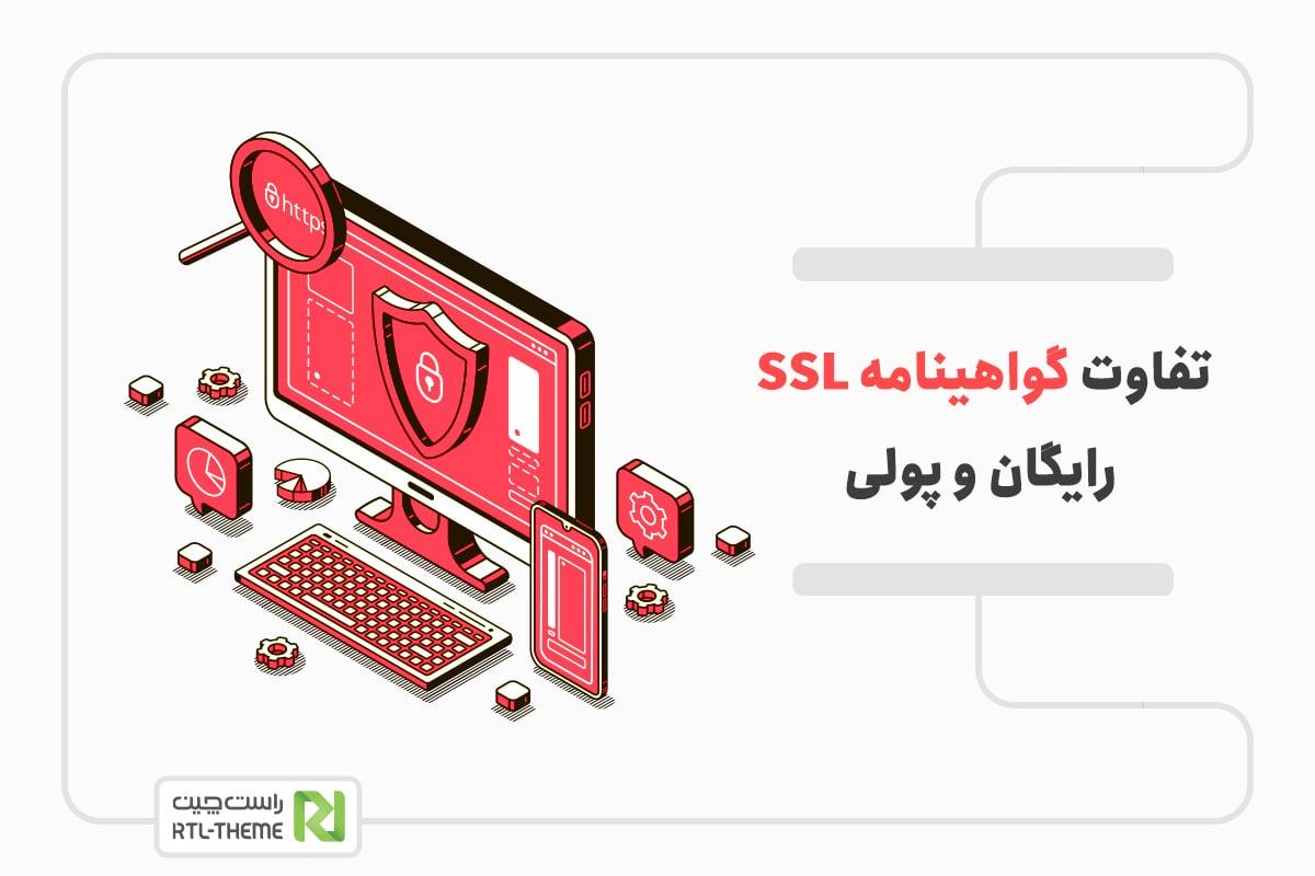 گواهینامه SSL رایگان و پولی