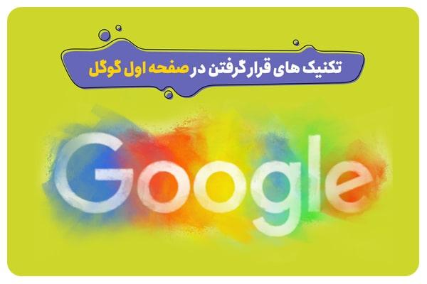 تکنیک های قرار گرفتن در صفحه اول گوگل