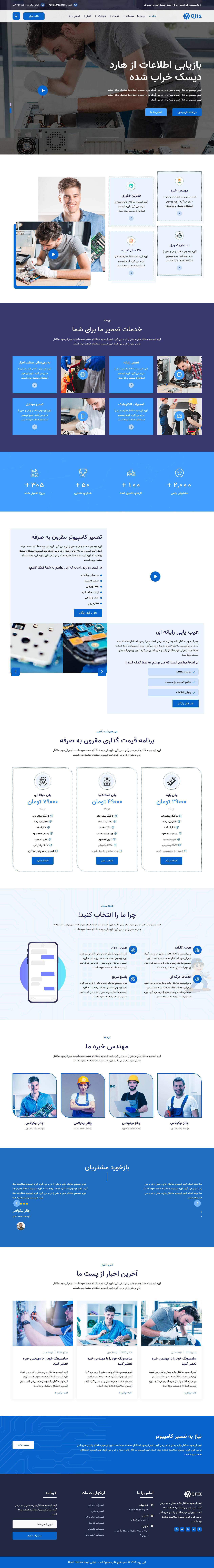 صفحات و ویزگی های قالب HTML شرکتی خدمات تعمیرات الکترونیکی کیوفیکس