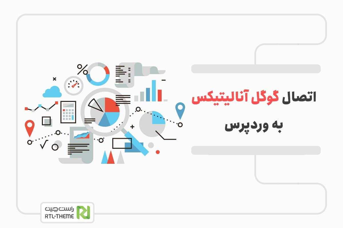 آموزش اتصال گوگل آنالیتیکس به وردپرس