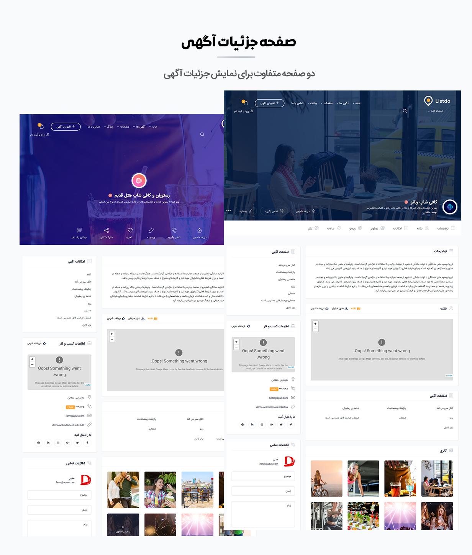 صفحات جزئیات آگهی قالب وردپرس آگهی و دایرکتوری لیستدو