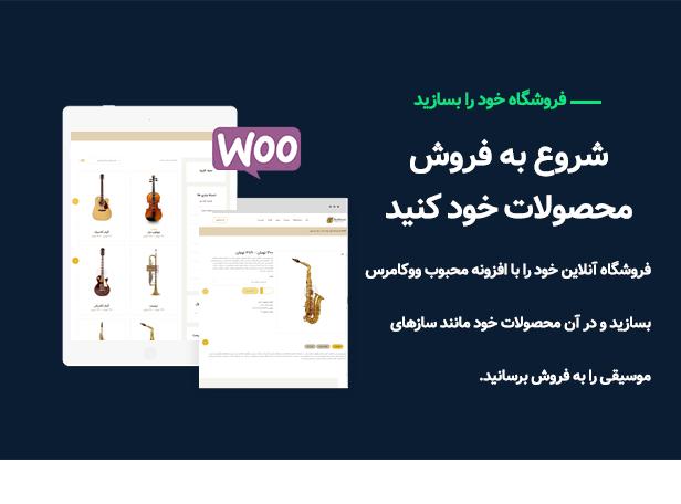 راه اندازی فروشگاه موسیقی با قالب Rythmo