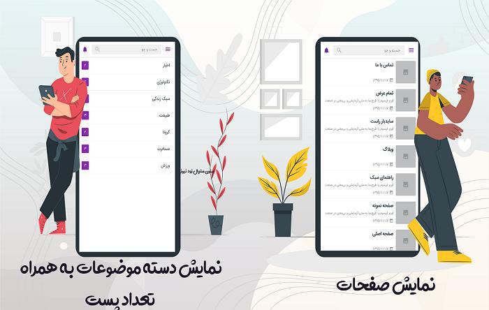 نمایش موضوعات به همراه تعداد پست در اپلیکیشن Koran