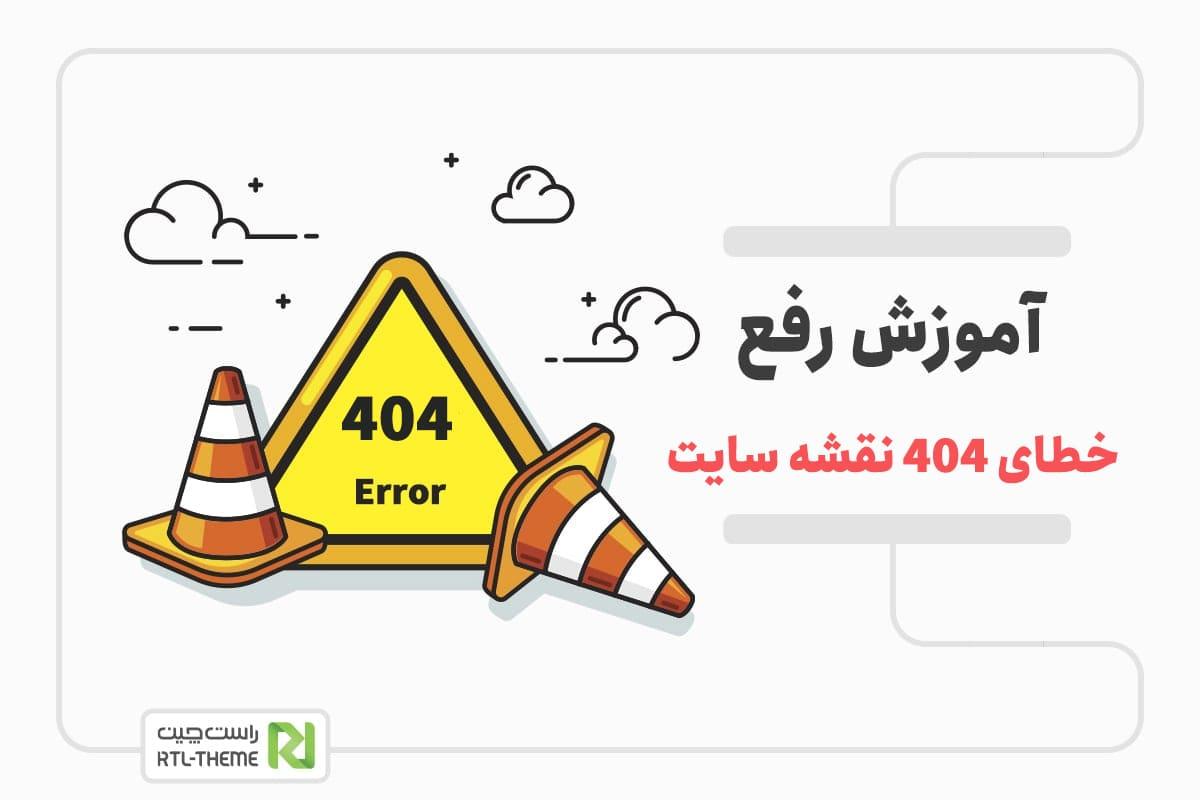 اموزش رفع خطای 404 نقشه سایت
