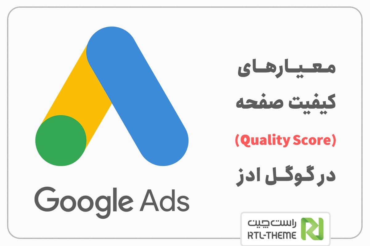 معیارهای کیفیت صفحه در گوگل ادز