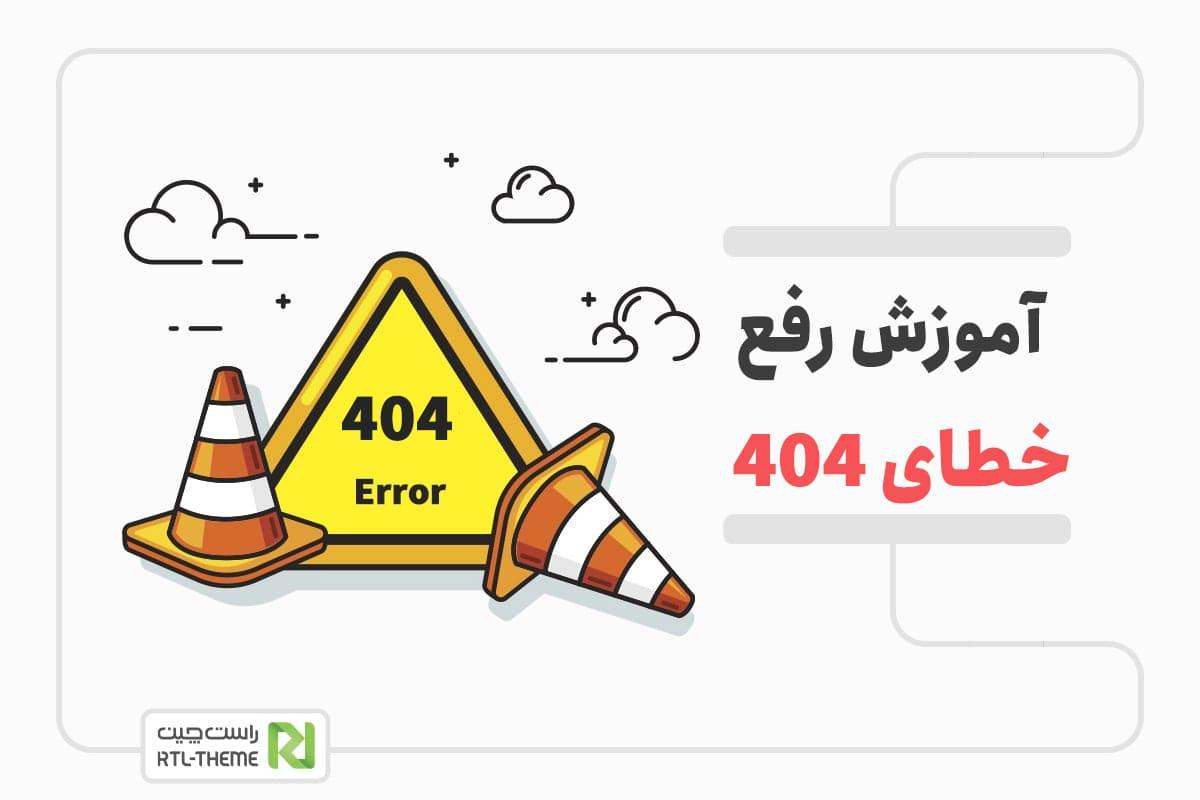 آموزش رفع خطای 404 در وردپرس