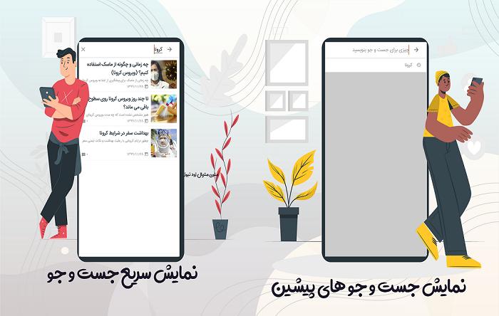 نمایش جست و جوهای پیشین اپلیکیشن Koran