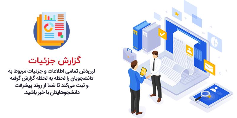 جزئیات آموزشی ایجاد در افزونه LearnDash