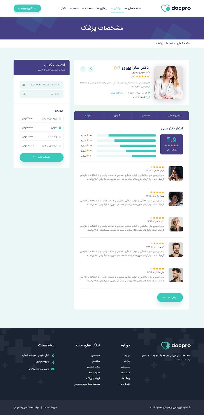 پروفایل پزشک در قالب پزشکی docpro