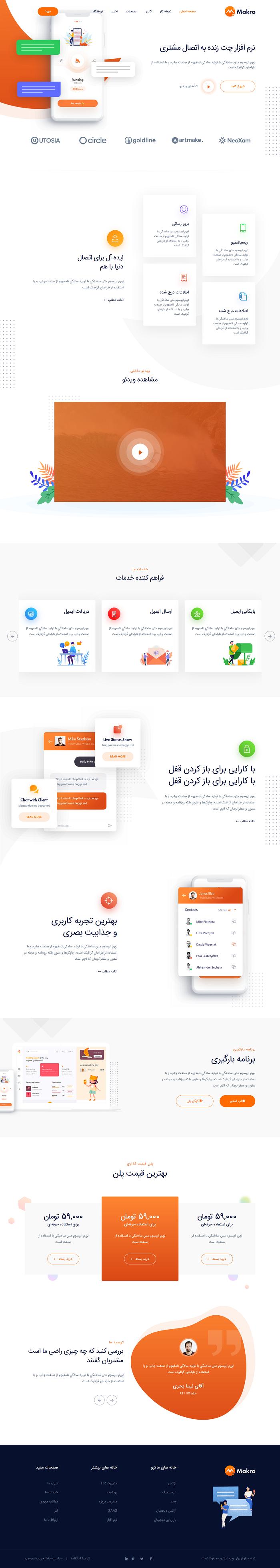 قالب HTML دیجیتال مارکتینگ Macro