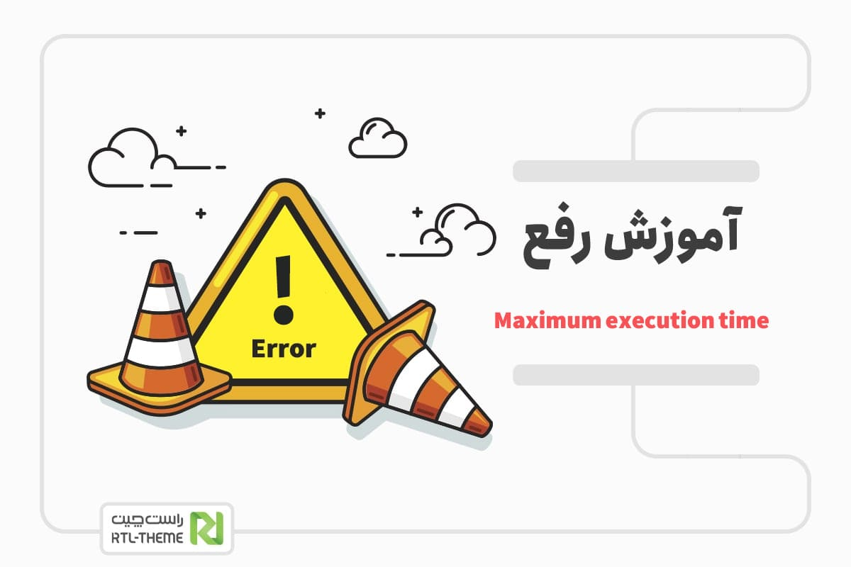 خطای Fatal error: Maximum execution time of 30 seconds exceeded