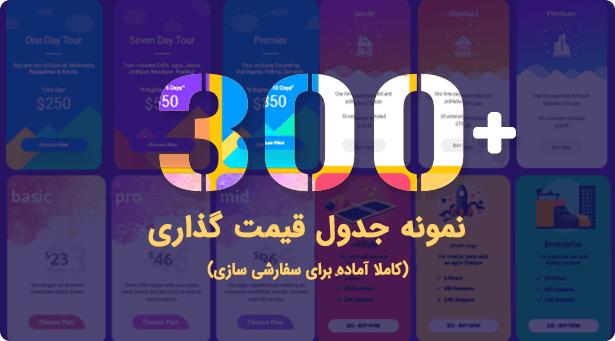 افزونه جدول قیمت گذاری و معرفی اعضا وردپرس به همراه 300 جدول