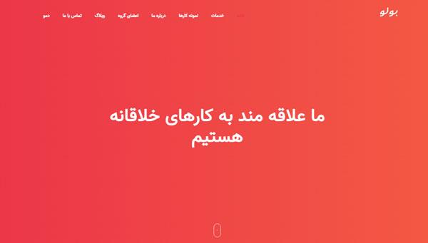 قالب HTML شرکتی Bolo