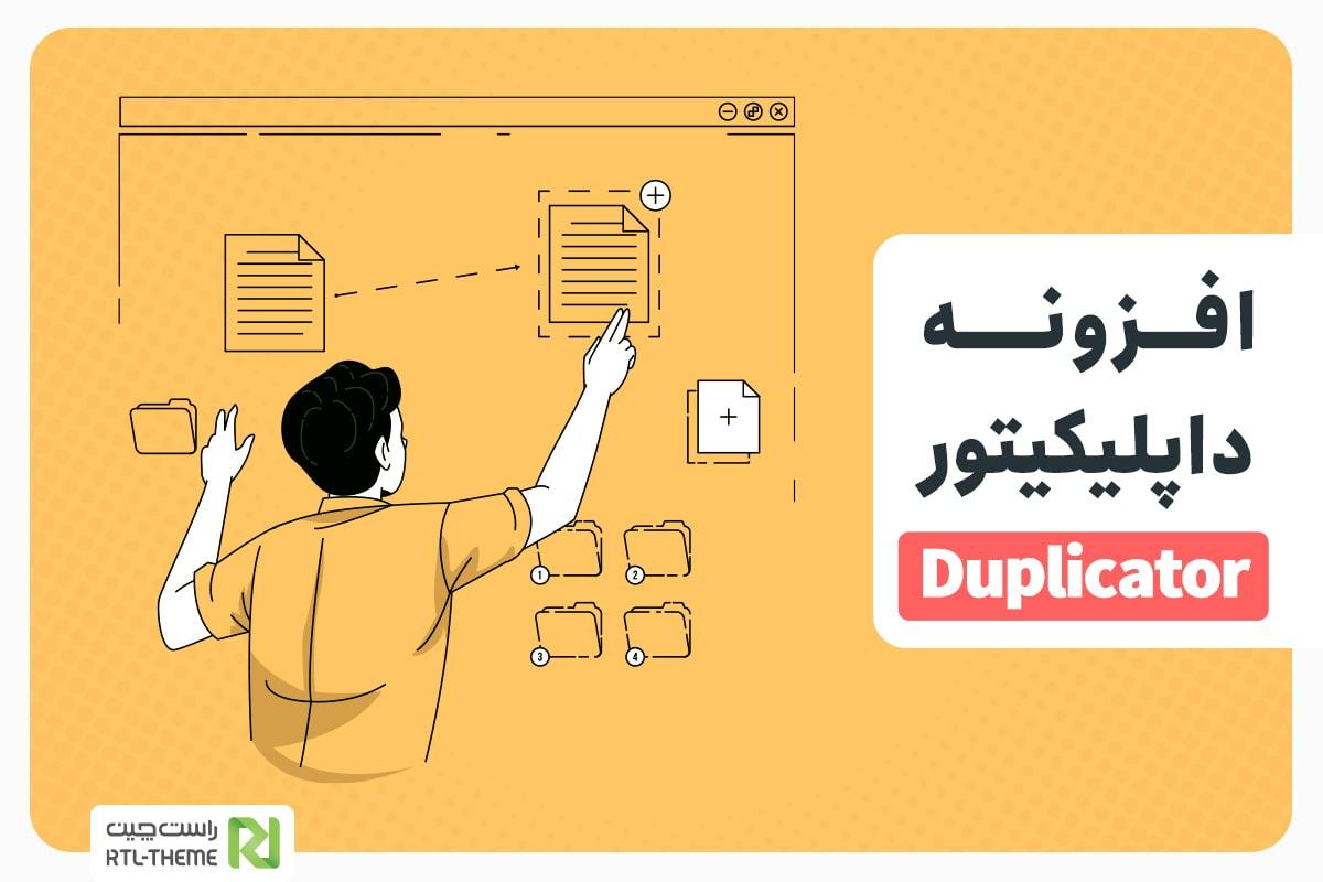 آموزش جامع افزونه Duplicator