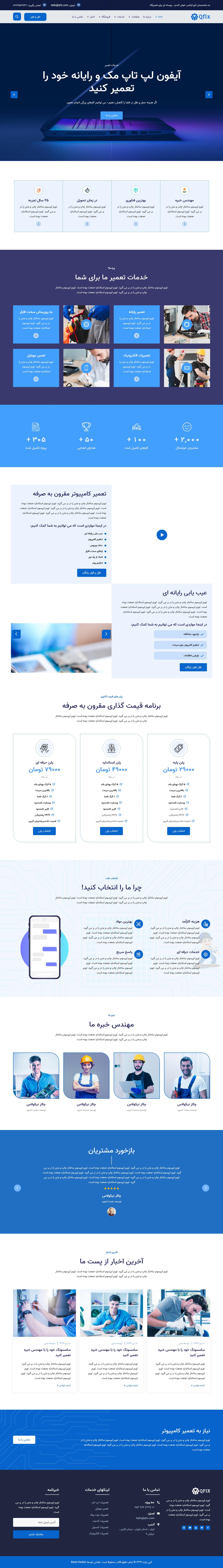 قالب HTML شرکتی خدمات تعمیرات الکترونیکی کیوفیکس