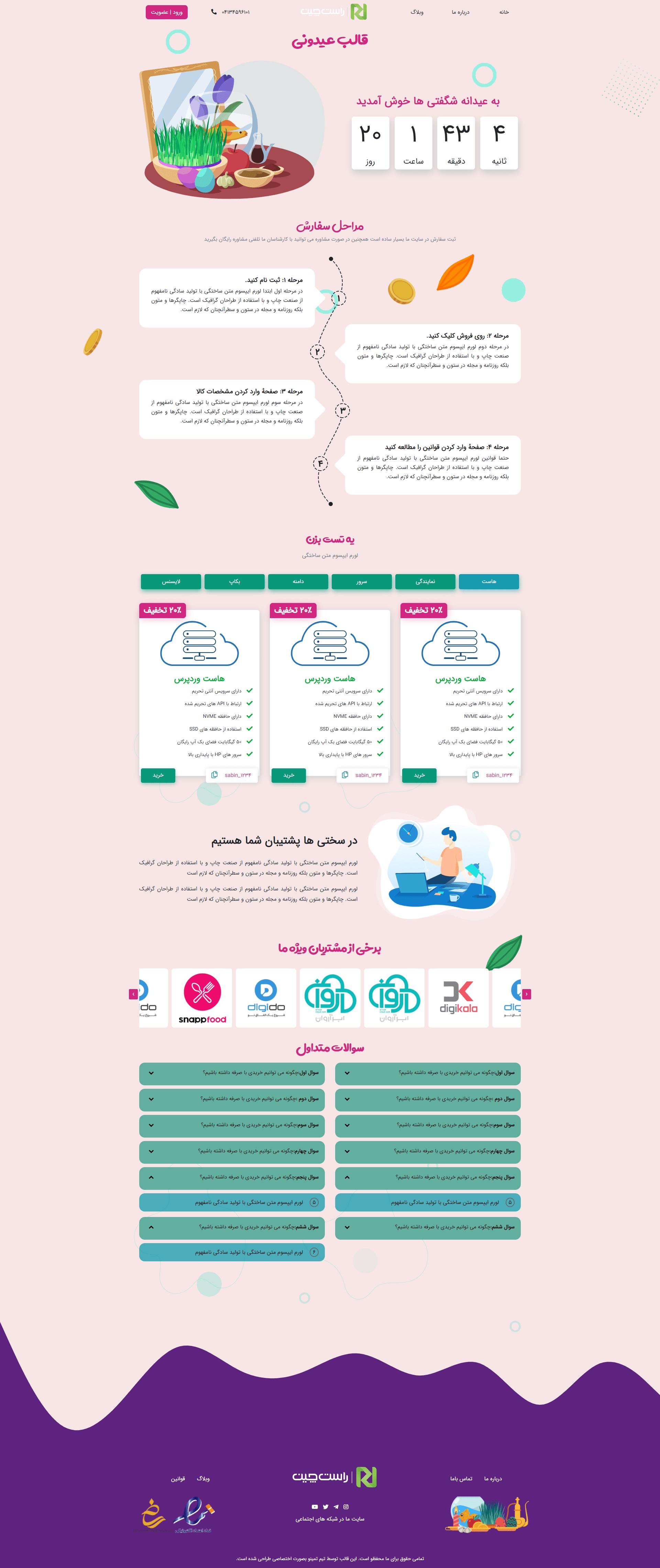قالب HTML تک صفحه و لندینگ پیج عیدونی