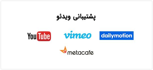 پشتیبانی از ویدئو در افزونه جدول قیمت گذاری و معرفی اعضاوردپرس ARPrice