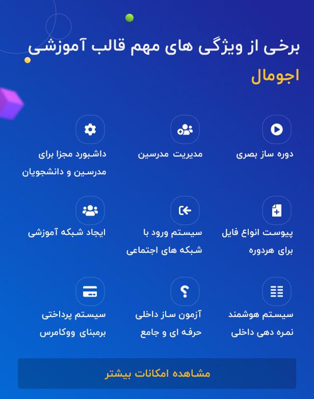 برخی از ویژگی های قالب آموزشی اجومال
