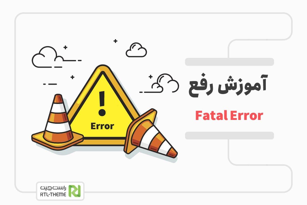 اموزش رفع خطای fatal error