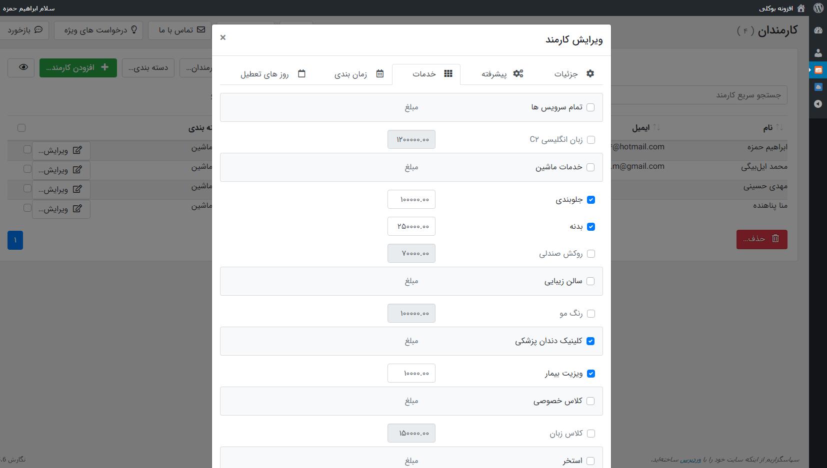 bookly تعیین قیمت هر سرویس با توجه به کارمند