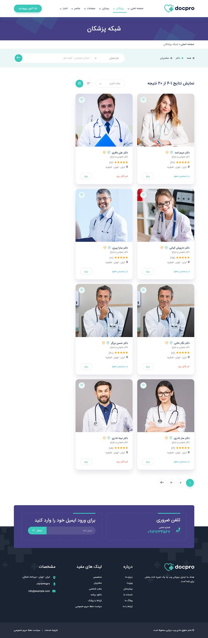 نمایش همه پزشکان در قالب پزشکی داک پرو