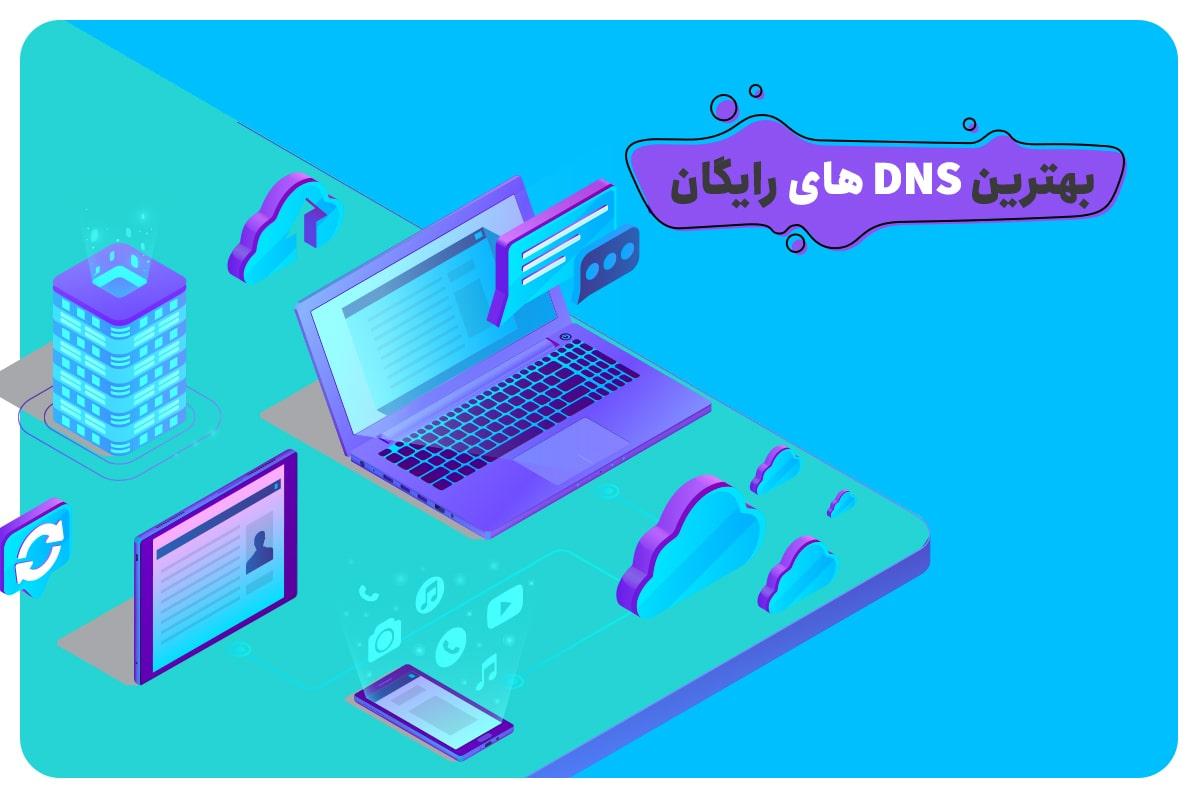 بهترین DNS های رایگان